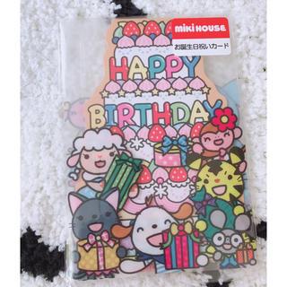 ミキハウス(mikihouse)の誕生日カード(カード/レター/ラッピング)