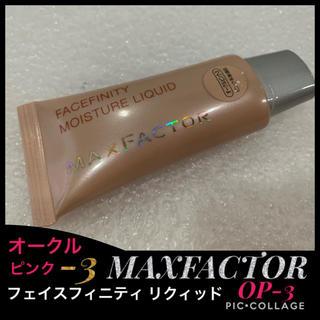 マックスファクター(MAXFACTOR)の☆新品 未使用☆マックスファクター リキッドファンデーション(ファンデーション)