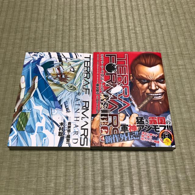 テラフォーマーズ外伝 エンタメ/ホビーの漫画(青年漫画)の商品写真