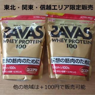 ザバス(SAVAS)の【お届け地域限定】ホエイプロテインココア1050g 2袋(プロテイン)