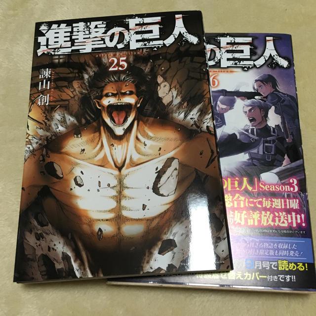 講談社(コウダンシャ)の進撃の巨人 25.26巻 エンタメ/ホビーの漫画(少年漫画)の商品写真