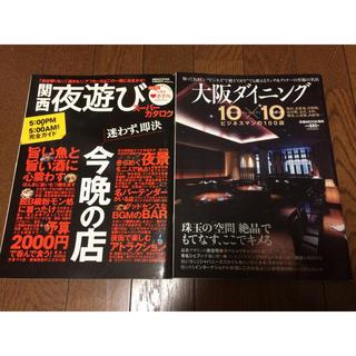 大阪ダイニング 10×10 ビジネスマンの100店  関西夜遊びスーパーカタログ(料理/グルメ)