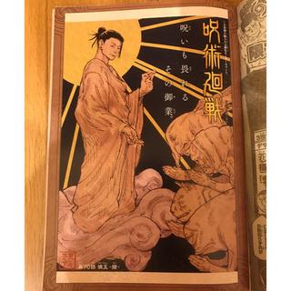 シュウエイシャ(集英社)の呪術廻戦 雑誌切り抜き(少年漫画)