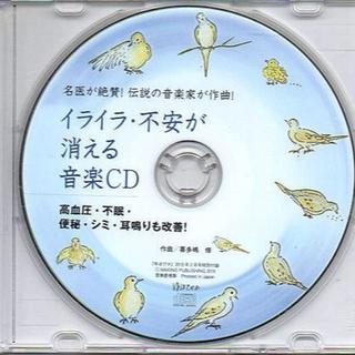 ■イライラ・不安が消える音楽CD(ヒーリング/ニューエイジ)