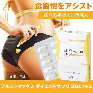 フルストマックス ダイエットサプリ 健康食品 最強 送料無料 送料込み