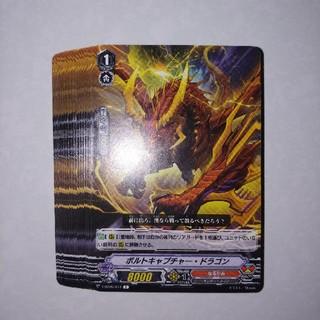 カードファイトヴァンガード(カードファイト!! ヴァンガード)のヴァンガード ボルトキャプチャー·ドラゴン C 20枚セット(シングルカード)