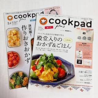 クックパッドプラス 2018.07 2019.3,4  2冊セット(料理/グルメ)