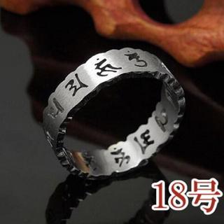 マントラ魔除けリング18号 シルバー(リング(指輪))