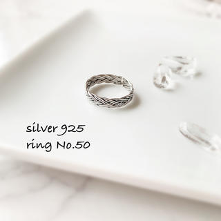 ring No.50♡silver925 いぶし銀 三つ編みデザイン リング(リング(指輪))