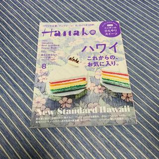 マガジンハウス - ハナコ Hanako ハワイ ホノルル ガイドブック 中古