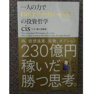 カドカワショテン(角川書店)の一人の力で日経平均を動かせる男の投資哲学 cis(しす・個人投資家)(ビジネス/経済)