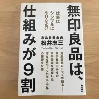 カドカワショテン(角川書店)の無印良品は、仕組みが9割 : 仕事はシンプルにやりなさい(ビジネス/経済)