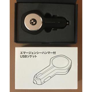 BMW - ★BMW★エマージェンシーハンマー付USBソケット
