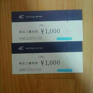 ヨンドシー(4℃)の4℃ホールディングス株主優待券(ショッピング)
