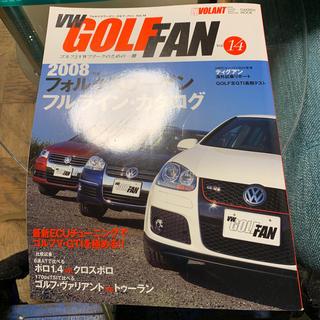 フォルクスワーゲン(Volkswagen)のフォルクスワーゲン・ゴルフ・ファン Vol.14(車/バイク)