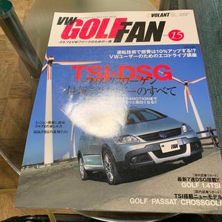 フォルクスワーゲン(Volkswagen)のフォルクスワーゲン・ゴルフ・ファン Vol.15(車/バイク)