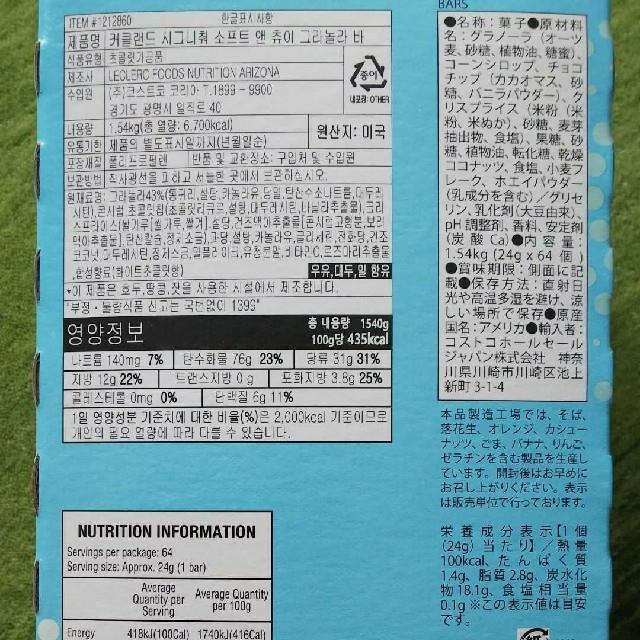 コストコ(コストコ)のコストコ グラノーラバー  《21本》 食品/飲料/酒の食品(菓子/デザート)の商品写真