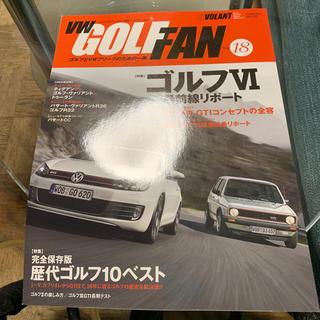 フォルクスワーゲン(Volkswagen)のフォルクスワーゲン・ゴルフ・ファン Vol.18(車/バイク)