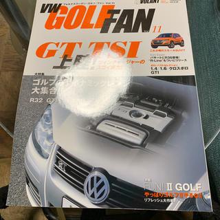 フォルクスワーゲン(Volkswagen)のフォルクスワーゲン・ゴルフ・ファン Vol.11(車/バイク)
