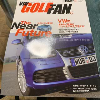 フォルクスワーゲン(Volkswagen)のフォルクスワーゲン・ゴルフ・ファン Vol.6(車/バイク)