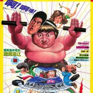 燃えよデブゴン 吹替え版 DVD(韓国/アジア映画)