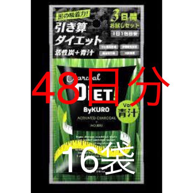 バイクロチャコール ダイエット 青汁 食品/飲料/酒の健康食品(青汁/ケール加工食品 )の商品写真