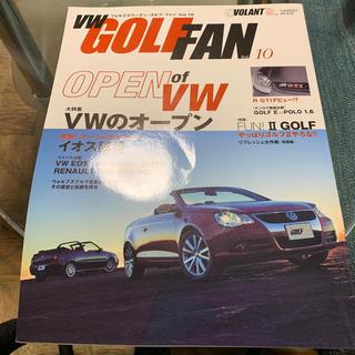 フォルクスワーゲン(Volkswagen)のフォルクスワーゲン・ゴルフ・ファン Vol.10(車/バイク)