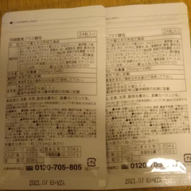 快朝酵素 食品/飲料/酒の健康食品(その他)の商品写真