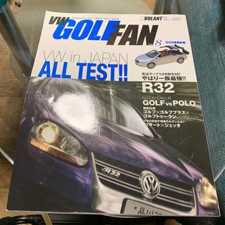 フォルクスワーゲン(Volkswagen)のフォルクスワーゲン・ゴルフ・ファン Vol.8(車/バイク)