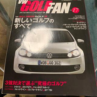 フォルクスワーゲン(Volkswagen)のフォルクスワーゲン・ゴルフ・ファン Vol.17(車/バイク)