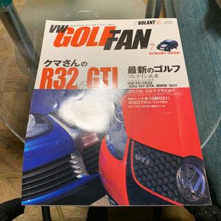 フォルクスワーゲン(Volkswagen)のフォルクスワーゲン・ゴルフ・ファン Vol.7(車/バイク)