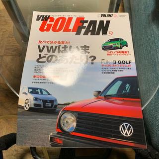 フォルクスワーゲン(Volkswagen)のフォルクスワーゲン・ゴルフ・ファン Vol.9(車/バイク)