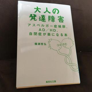 シュウエイシャ(集英社)の大人の発達障害 アスペルガー 症候群、AD/HD、自閉症が楽になる本(健康/医学)