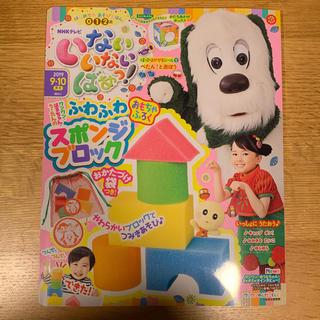 コウダンシャ(講談社)のNHKテレビ いないいないばあっ! 2019 /9・10月号  付録無し(絵本/児童書)