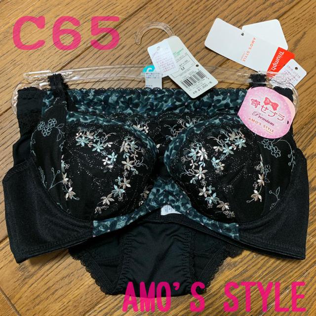 AMO'S STYLE(アモスタイル)の新品♪アモスタイル きゅっと寄せブラプレミアム 上下セット C65 レディースの下着/アンダーウェア(ブラ&ショーツセット)の商品写真