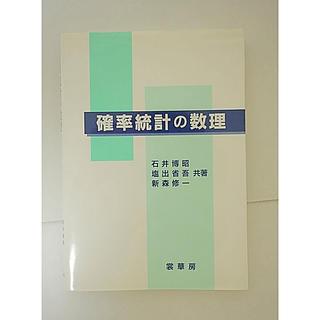 確率統計の数理(科学/技術)