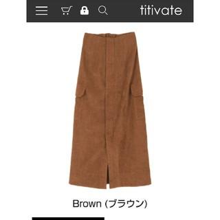 ティティベイト(titivate)の☆新品 ティティベイト ブラウンロングスカート(ロングスカート)