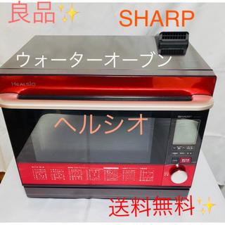 SHARP - 良品✨シャープヘルシオ オーブンレンジ ヘルシオ AX-GA1-R