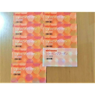 ミキハウス(mikihouse)のミキハウス ショッピングクーポン 17000円分(ショッピング)