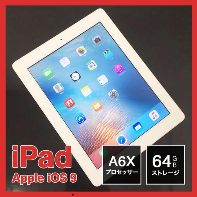 Apple(アップル)のApple iPad iOS9 64GB 美品 スマホ/家電/カメラのPC/タブレット(タブレット)の商品写真