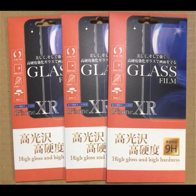 iphone XR ガラスフィルム 3枚 スマホ/家電/カメラのスマホアクセサリー(保護フィルム)の商品写真