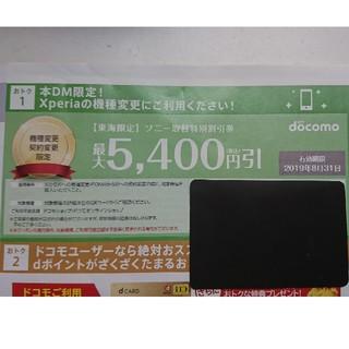 エヌティティドコモ(NTTdocomo)のドコモ 東海限定 Xperia ソニー取替特別割引券(その他)