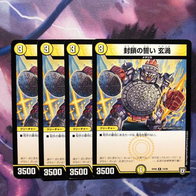 デュエルマスターズ(デュエルマスターズ)の封鎖の誓い玄渦 デュエルマスターズ エンタメ/ホビーのトレーディングカード(シングルカード)の商品写真