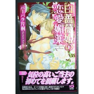 ◆BL◆白薔薇姫の恋愛媚薬◆バーバラ片桐/稲荷家房之介◆(ボーイズラブ(BL))
