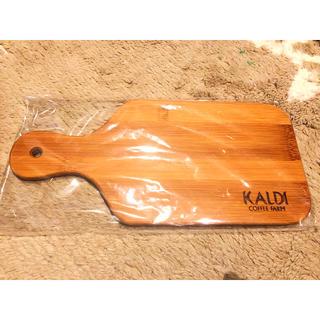 カルディ(KALDI)のまな板(調理道具/製菓道具)