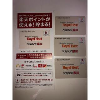 ラクテン(Rakuten)のロイヤルホスト カウボーイ家族 楽天ポイントカード 3枚(ショッピング)
