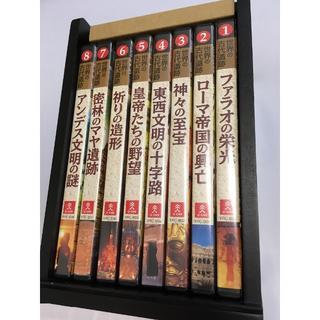 ユーキャン  世界の古代遺跡  DVD  全8巻セット  木箱付き(ドキュメンタリー)