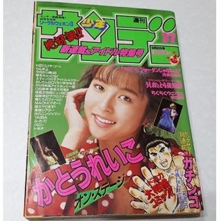 小学館 - 少年サンデー 1992年37号 かとうれいこ