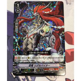カードファイトヴァンガード(カードファイト!! ヴァンガード)のヴァンガード  忍竜リグルバインター(シングルカード)