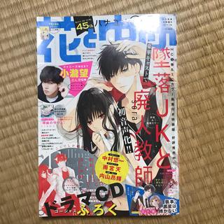 ハクセンシャ(白泉社)の花とゆめ 7/20号(漫画雑誌)